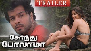 Serndhu Polama New Tamil Movie Official Trailer