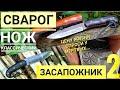 СВАРОГ нож ЗАСАПОЖНИК 2 классический Обзор и тест ножа ручной работы Канал Forester 2018 mp3