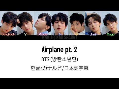 (日本語字幕/カナルビ) BTS (방탄소년단) 'Airplane Pt. 2' 韓国語版