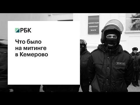 Что было на митинге в Кемерово