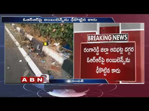 Car rams ambulance in ORR mishap | 3 lost life | ABN Telugu