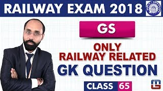Only Railway Related GK Questions | GS | Class 65 | Railway ALP / Group D | 9 PM