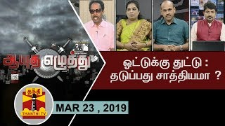 (23.03.2019) Ayutha Ezhuthu : Cash for Vote : Is it possible to prevent..? | ThanthiTV