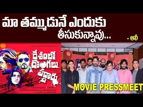 Desam Lo Dongalu Paddaru Movie PressMeet | Khayyum | 2018 Latest Telugu Movies | S Cube TV