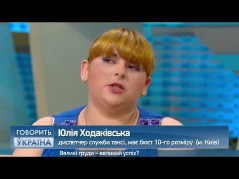 Большая грудь - большой успех? (полный выпуск)   Говорить Україна