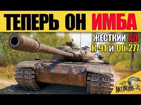 К-91 ТЕПЕРЬ ИМБА! ЖЕСТКИЙ АП НОВЫХ ТАНКОВ СССР (0б. 277) World of Tanks