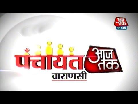 Panchayat Aaj Tak: Political mood in Varanasi (PT 1)
