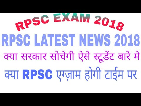RPSC LATEST NEWS TODAY 2018 // RPSC 2nd Grade Big Breaking News 2018 // RPSC 2nd Exam Date 2018//