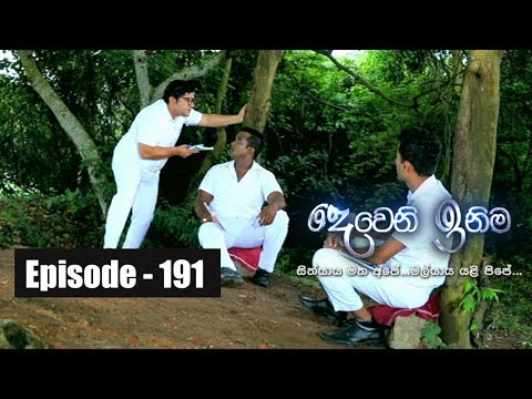 Deweni Inima | Episode 191 30th October 2017