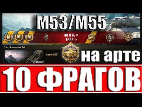 М53/М55 10 фрагов на арте. Утес - лучший бой M53 M55 World Of Tanks.