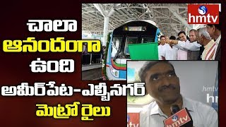 Ameerpet - LB Nagar Metro Train First  Journey | Passengers Face to Face with hmtv