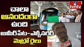 Ameerpet - LB Nagar Metro Train First  Journey - Passengers Face to Face with hmtv - netivaarthalu.com