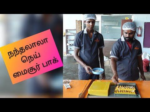 Making Ghee Mysore pak recipe,Nandalala sweets and bakery, நெய் மைசூர் பாக்