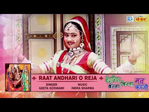रात अंधारी ओ रेजा | Marwadi Vivah Geet | Geeta Goswami New Song | FULL Mp3 Song | Rajasthani Geet