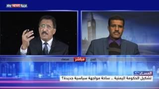 تشكيل الحكومة اليمنية الجديدة.. ساحة مواجهة سياسية