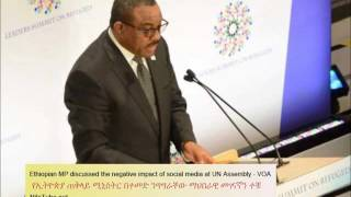 Ethiopian MP discussed the negative impact of social media at UN Assembly - VOA. የኢትዮጵያ ጠቅላይ ሚኒስትር በተመድ ንግግራቸው ማህበራዊ መገናኛን ተቹ