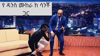 Seifu on EBS interview with singer Sancho