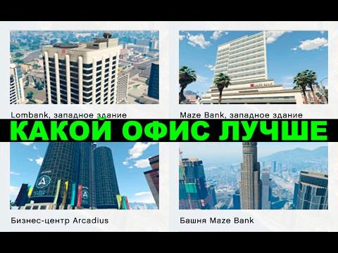 GTA Online - Какой Офис удобнее, Замена Офиса и про деньги на полу(какой офис купить)