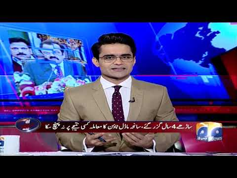 Aaj Shahzaib Khanzada Kay Sath - Commission And Investigative Reports On Model Town Tragedy