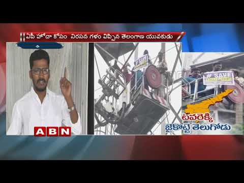 Warangal Youth Climbs Cell Tower In Delhi Demanding Special Status For  AP | ABN Telugu