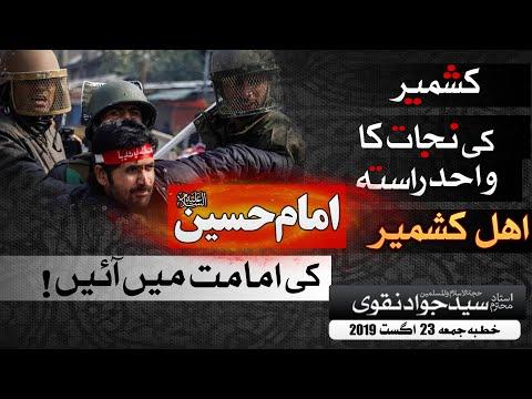 Kashmiri Imam Hussain (as) ki Imamat mai Ayein || Ustad e Mohtaram Syed Jawad Naqvi
