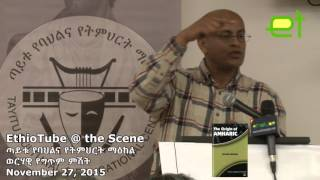 Ethiopia - Analysis on The Origin of Amharic by Dr. Grima Demeke - Part 1