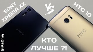 Sony Xperia XZ vs HTC 10: Кто Лучше?!