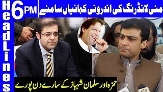 Game is Over for Salman Shahbaz and Hamza Shahbaz | Headlines 6 PM | 15 July 2019 | Dunya News
