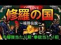 Download 【修羅の国福岡】日本版グラセフw赤ちゃんでも分かる福岡のヤバさ。まとめ in Mp3, Mp4 and 3GP