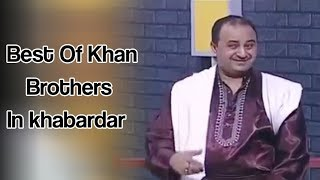 Best Of khan Brothers In khabardar - خبردارآفتاب اقبال - Express News