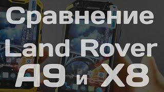 Сравнение Land Rover A9 и Land Rover X8 (GT)
