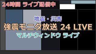 【地震・災害】強震モニタ マルチウィンドウ ライブ(観測地点:福岡 - 24時間放送)