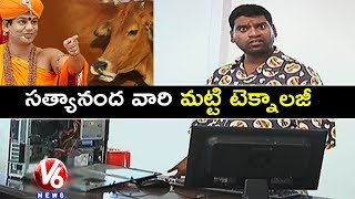 Bithiri Sathi Satirical Conversation With Savitri Over Nithyananda Swami | Teenmaar News
