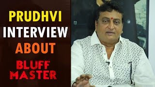 Prudhvi Interview about Bulf Master Movie | Satya Dev, Nandita Swetha | Sunil Kasyap | Gopi Ganesh