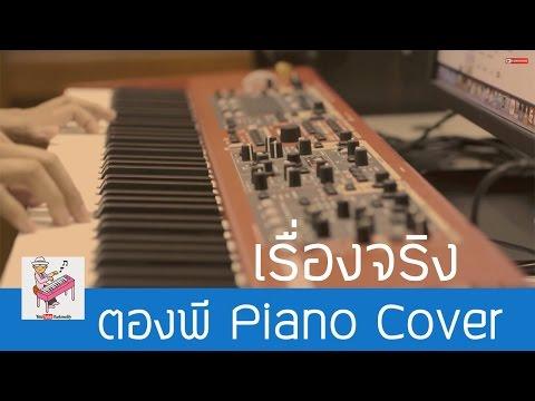 Sin Singular - เรื่องจริง Piano Cover by ตองพี