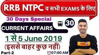 CLASS 30 || SPECIAL CURRENT AFFAIRS || RRB NTPC व सभी EXAMS के लिए || by Vivek Sir|| 1 से 5 June