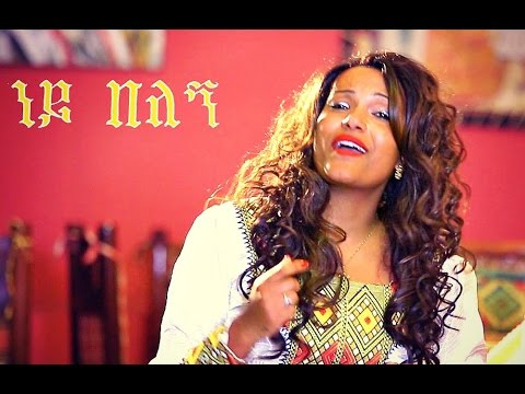Tigist Addisu - Ney Belegn | ነይ በለኝ - New Ethiopian Music 2017 (Official Video)