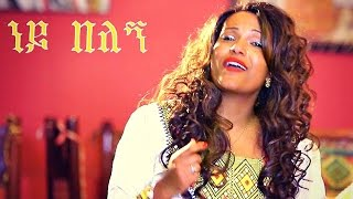 Tigist Addisu - Ney Belegn (Ethiopian Music)