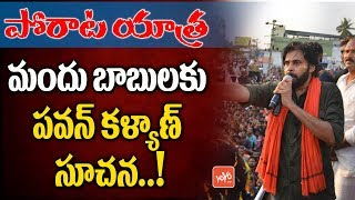 Pawan Kalyan About Alcohol Addiction at Janasena Praja Porata Yatra DAY 3