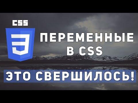 Переменные в самом CSS. Переменные урок CSS3.