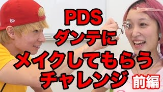 PDSダンテにメイクしてもらうチャレンジ【前編】 PDS Dante does my make up!
