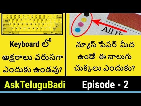 AskTeluguBadi Episode-2 Interesting Questions and Answers | Telugu Badi