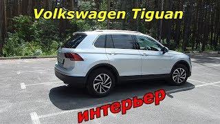 Volkswagen Tiguan 1.4 л 150 л.с 6 DSG SUV отзыв владельца Часть 2я Интерьер