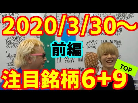 【株Tube EXTRA#75】2020年3月30日〜の注目銘柄TOP12