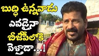 MP Revanth Reddy Controversial Comments Over Joining in BJP Party | Top Telugu Media
