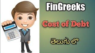 Cost of Debt in Telugu