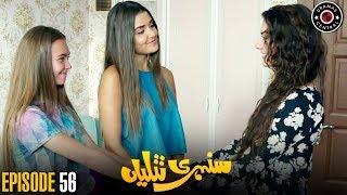 Sunehri Titliyan | Episode 56 | Turkish Drama | Hande Ercel | Dramas Central