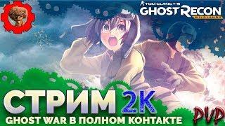 Tom Clancy's Ghost Recon: Wildlands 2K 👊 Ghost War в полном контакте