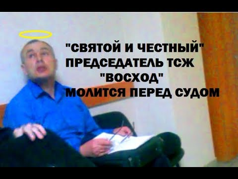 """Суд над председателем ТСЖ """"восход"""""""