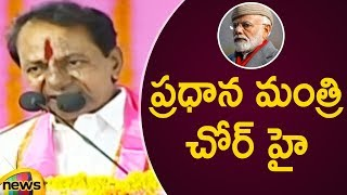 CM KCR Serious Punch To PM Modi | KCR Angry On PM Modi | TRS Public Meeting | 2019 General Elections